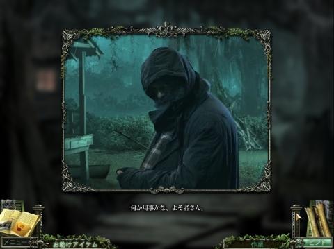 13th Skull cast09