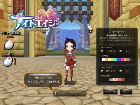 Knightage C Arc