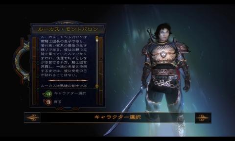 Dungeon Siege III 01