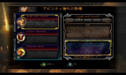 Dungeon Siege III 08